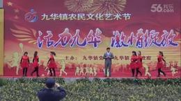 九华镇圆梦广场舞孙行者上传的两个节目《欢聚一堂》、《梨花颂》