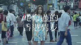 她看他 日本女生眼中的香港男士