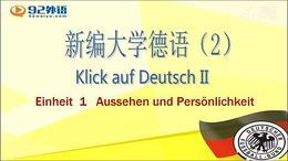实用德语之:新编大学德语第2册第一单元