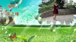 英之缘广场舞《我和草原一起来唱歌》编舞:茉莉