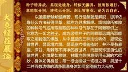 《大乘经庄严论》 46