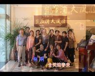 茶厂连副业连上海聚会