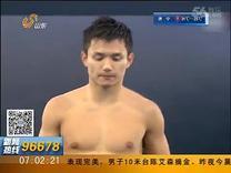 男子跳水10米台决赛 陈艾森夺金邱波第六