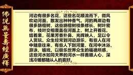 《佛说无量寿经广释》19
