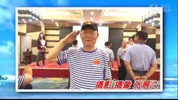 第一集 首届海军2310艇战友聚会 摄像 张展久 2017.6...