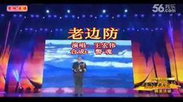 王宏伟 老边防