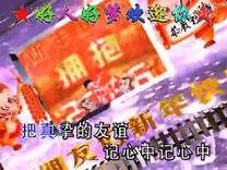 改编迎宾曲【潇洒浪漫乐逍遥】好梦对唱版