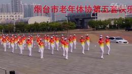 最新烟台市老年体协第五套快乐舞步健身操《大海的情怀》