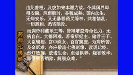《药师琉璃光七佛本愿功德经》 5