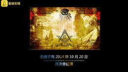 20141020 共濟會起源 big5.vip