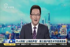 沪剧第三界艺术节闭幕式(筱霞啡演出母子岭红玫瑰)上海的声音10