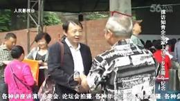 4.採访知青企业家上山下乡46周年