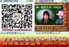 161227龙乃馨网络梅派班【坐宫】第八课