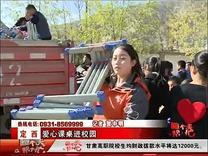 乐益帮志愿者协会2015年11月14日岷县课桌行动活动报道
