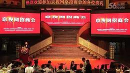 京视网招商会在北京隆重举行