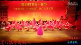 厦门集美街道银亭社区舞蹈队007  歌伴舞 和谐家园