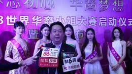 十年不忘初心 2018世界华裔小姐大赛正式启动