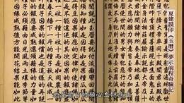 16 玉曆寶鈔動漫 歷代奉行印贈玉歷之善報