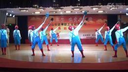 舞蹈《咱们工人有力量》(开滦滦凤舞蹈队)