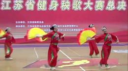 2015江苏省健身秧歌大赛二等奖