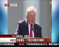 美国总统特朗普宣布退出《巴黎协定》