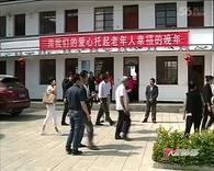 云南企业孝道文化年启动仪式