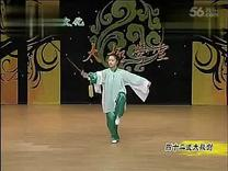 李德印四十二式太极剑分动教学视频