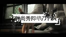 《小楼又东风》惊现民国谍偶时尚秀
