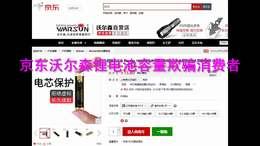 京东沃尔森锂电池容量虚标欺骗消费者