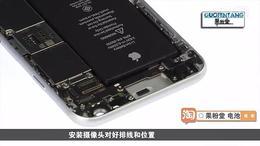 【果粉堂】iPhone 6s更换后摄像头 苹果6s修复摄像头