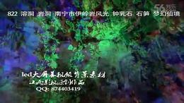 822 溶洞 岩洞 广西卡斯特地貌 南宁市伊岭岩风景 石钟乳 石笋...
