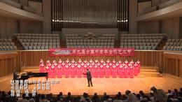 府谷乐之声合唱团首次登上国家大剧院和中央音乐学院舞台