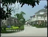 中国华西村_标清