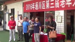 通川区第三届老运会门球赛开幕式