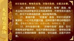 《大乘经庄严论》 49