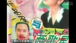 赖昌星和杨钰莹的红楼视频(现场采访)