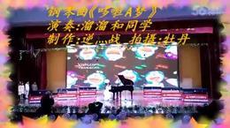 钢琴曲《哆啦A梦》