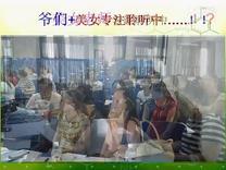 咸阳市初中化学二班暑期培训简报(郑)