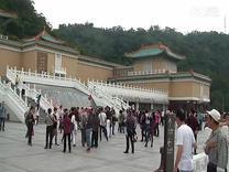 台湾古宫博物院