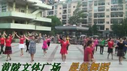 黄陂文体广场晨练舞蹈  喜气洋洋