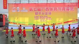 广西昭平香影广场舞 《丫山迷歌》