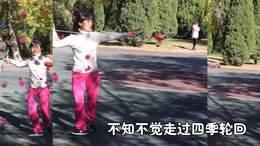 秋叶如花——空竹表演:知足常乐