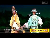 越剧-孟丽君-游上林(夜静/吐芳翻唱)