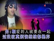 改编歌曲【相爱的人就要在一起】男声伴唱堕落...