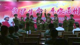 通州区警民同庆建军90周年联欢文艺汇演