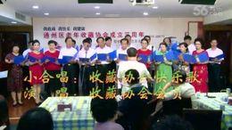 老年收藏协会成立三周年庆典 小合唱:收藏协会快乐歌