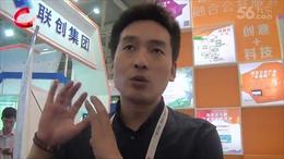 创意南京中心主任专访节选:2016南京国际软件博览会
