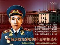 林彪元帅1959年主持国庆阅兵(纪录片)