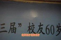 (1) 一初中老三届师生联谊会(2010——教师节)