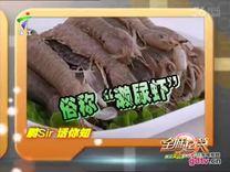 全城起筷 富贵虾扒虾_ 全城起筷 _视频在线_广东电视网